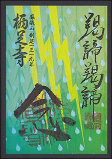 御朱印デザイン11-4