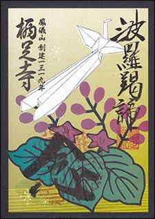 御朱印デザイン12-1