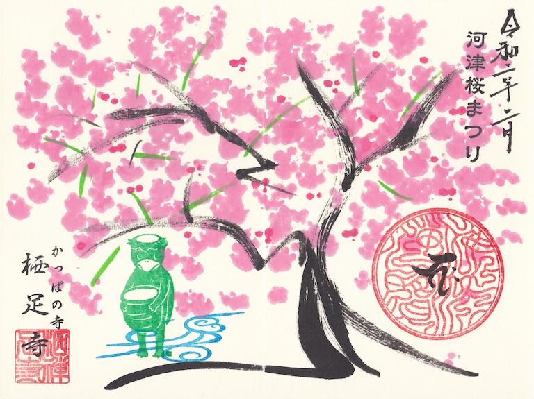 第30回 河津桜まつり 限定御朱印